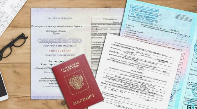 paket-dokumentov-dlya-sdachi-na-prava.jpg