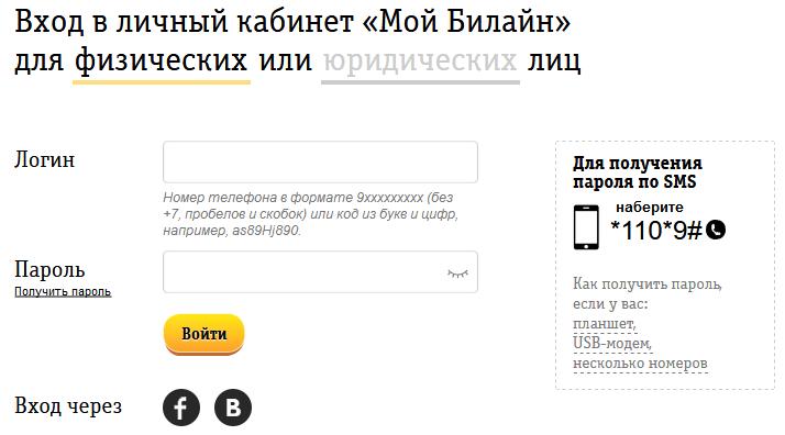 Vhod-v-lichnyj-kabinet-Bilajn-staraya-versiya.png