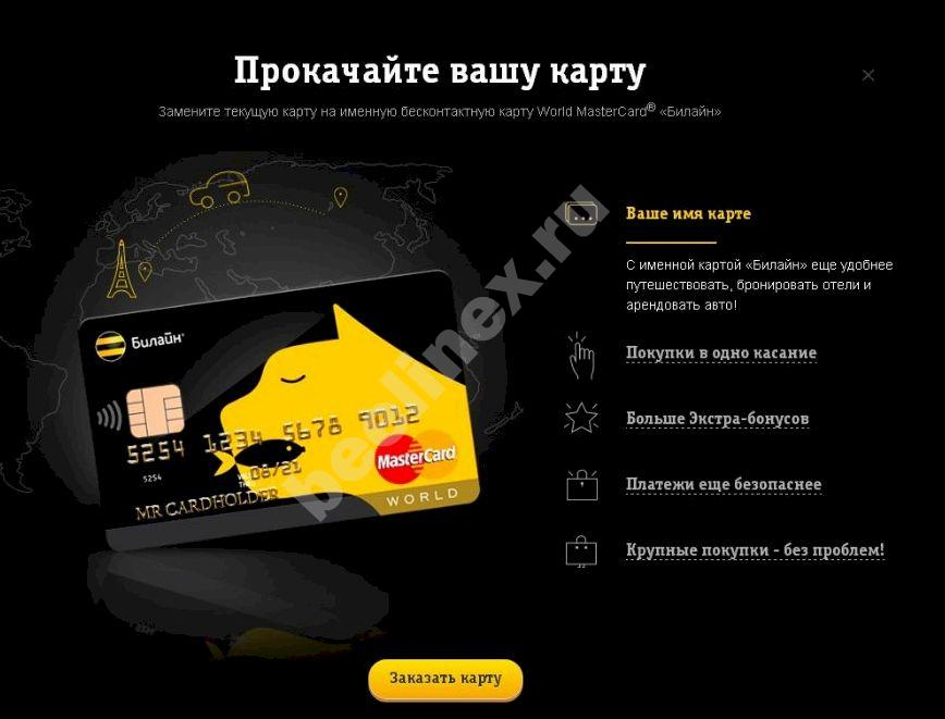 bankovskaya-karta-2_1.jpg