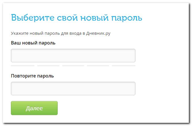 dnevnik-ru-21.png