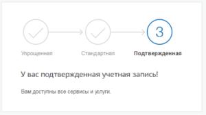 Kak_vvesti_kod_podtverjdeniya_lichnosti_4-300x167.png
