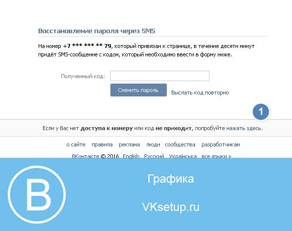 esli-net-dostupa-k-telefonu2.png