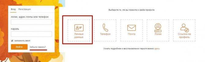 pp_image_1323_rln1v9xogtkak-vosstanovit-stranicu-esli-zabyl-parol-i-login-10.jpg