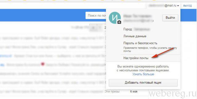 podpis-elektr-pochta-10-640x322.jpg