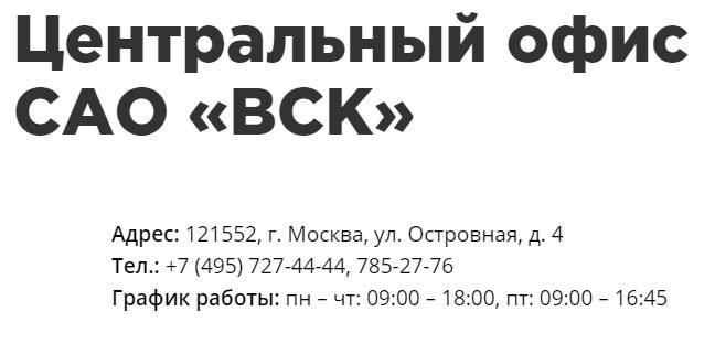 Kontakty-VSK.jpg
