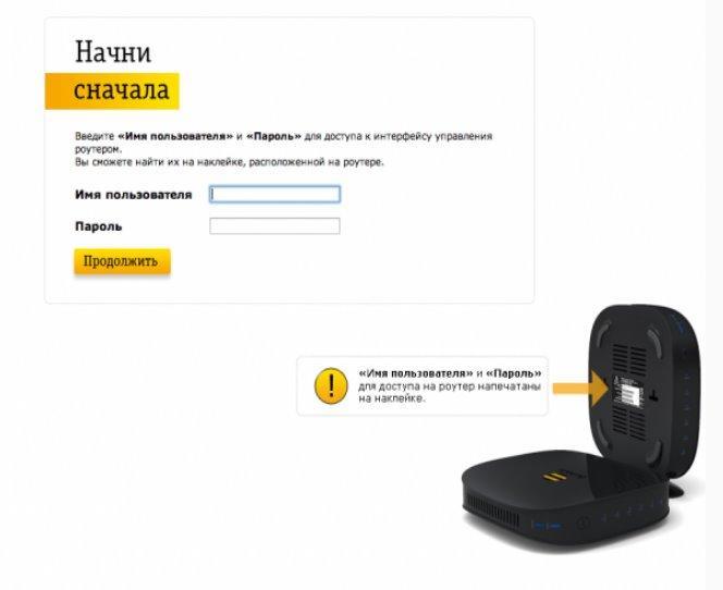 kak-nastroit-router-smartbox-beeline3.jpg