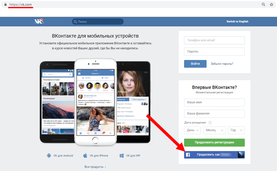 vkhod-vk-cherez-facebook.png