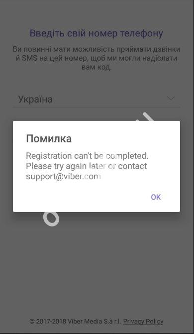 oshibka-pri-registracii-1.jpg