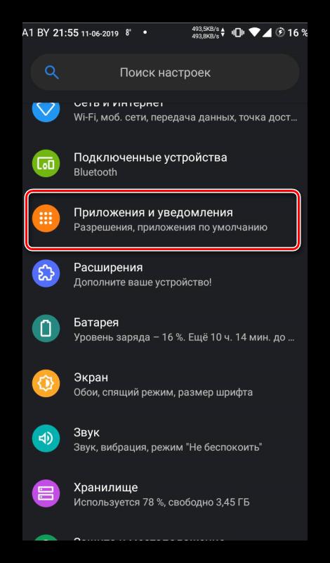 Punkt-Prilozheniya-i-uvedomleniya.png