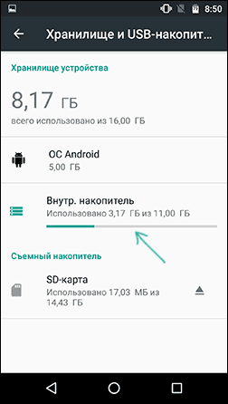 internal-storage-android-settings.png