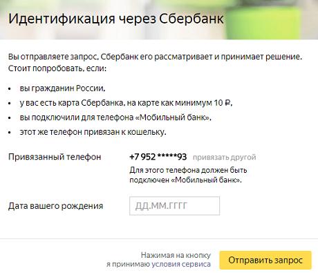 identifikatciia-mobilnyi-bank.png