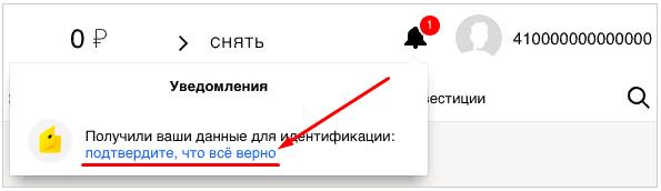 verifikaciya_3.png