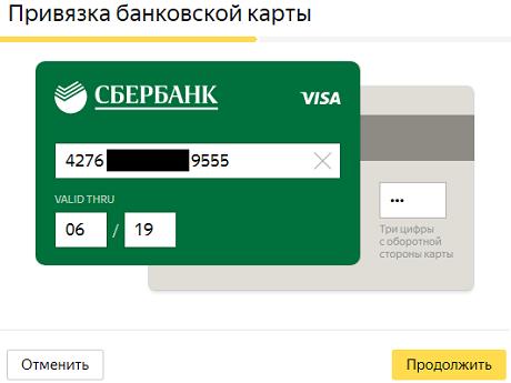 priviazka-karty-k-yandex-dengi-1.png