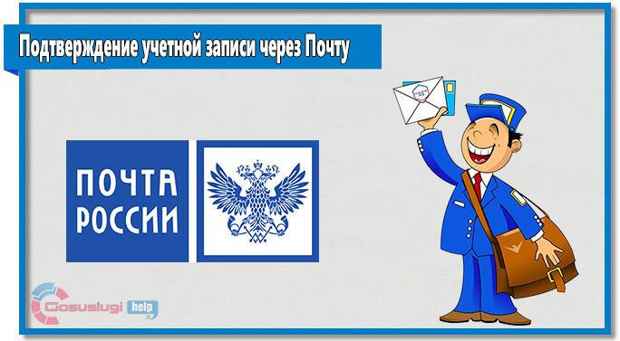 Подтверждение-учетной-записи-Госуслуги-через-Почту-России.jpg
