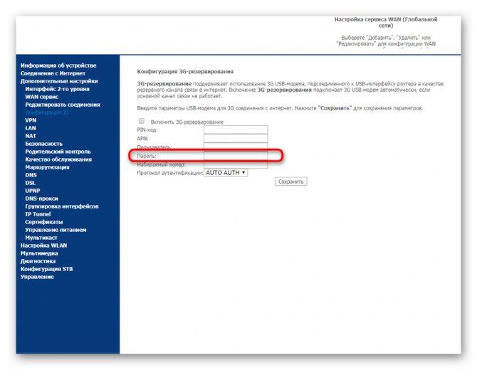 izmenenie-parolya-dlya-modema-v-routere-sagemcom-f-st-2804.jpg