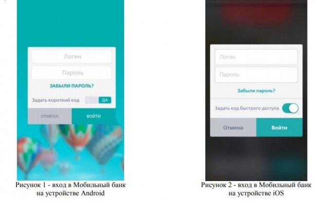 vhod-v-mobilnyj-bank-na-ustrojstvah-android-i-ios.jpg