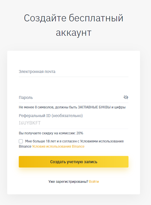 binance-registracionnaya-anketa.png