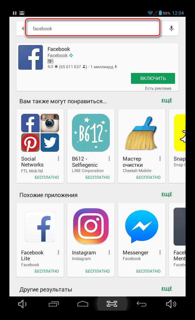 skachat-prilozhenie-Facebook.png