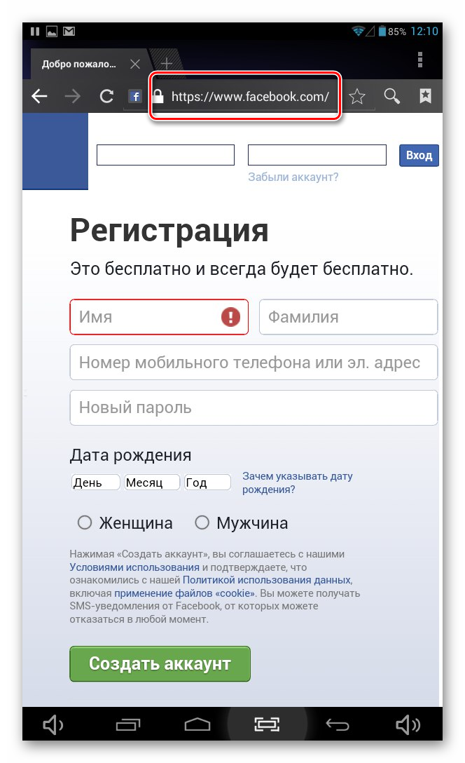 vhod-cherez-brauzer-na-mobilnom-ustroystve-facebook.png