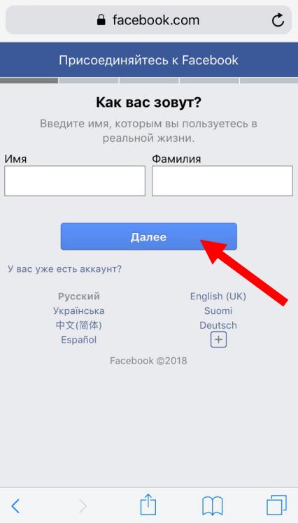 registracia-v-facebook-cherez-brauzer-na-telephone-2.png