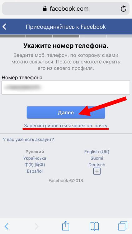 registracia-v-facebook-cherez-brauzer-na-telephone-4.png