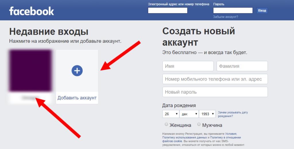 nedavnie-vkhody-v-facebook-1024x520.png