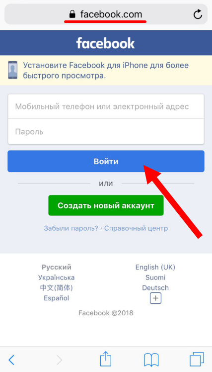 vkhod-v-facebook-na-telephone-cherez-brauzer.png
