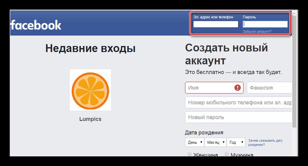 Glavnaya-stranitsa-Facebook.png