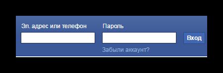 vvod-dannyih-dlya-vhoda-v-Facebook.png