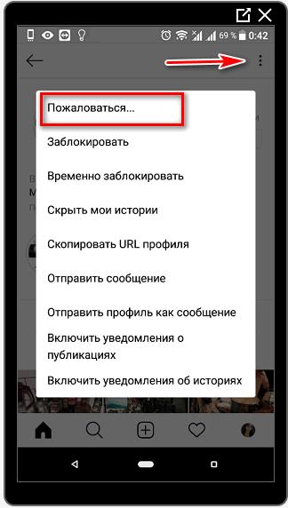 pozhalovatsya-na-stranitsu-v-instagrame.png