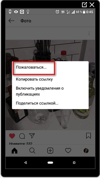pozhalovatsya-na-publikatsiyu-v-instagrame.png
