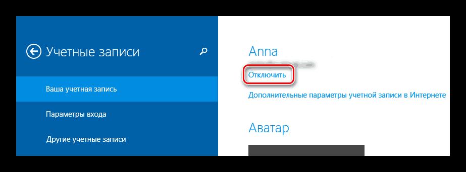 Windows-8-Otklyuchenie-zapisi.png