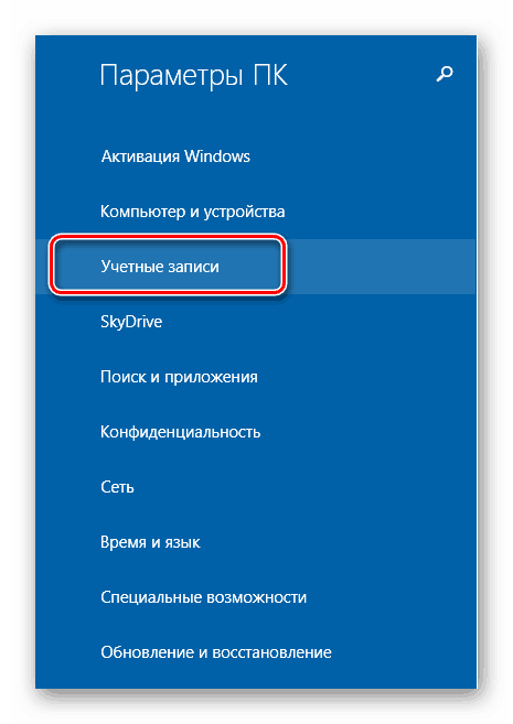 Windows-8-Uchetnyie-zapisi.png
