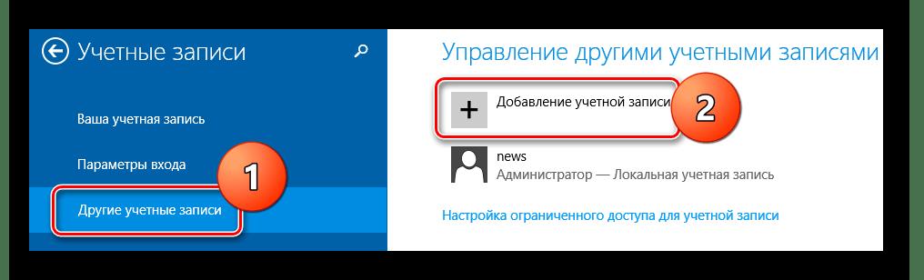 Windows-8-Dobavlenie-uchetnoy-zapisi.png