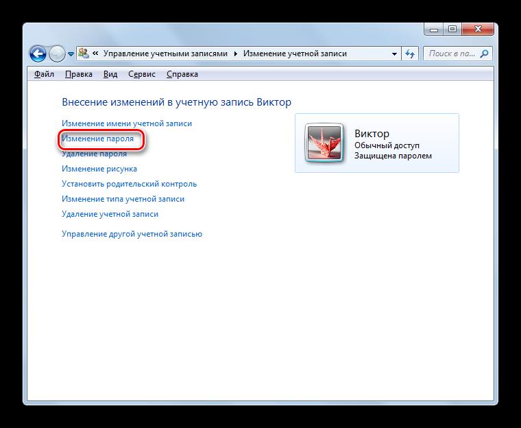 Perehod-v-okno-izmeneniya-paroley-v-okne-upravleniya-drugoy-uchetnoy-zapisyu-v-Windows-7.png