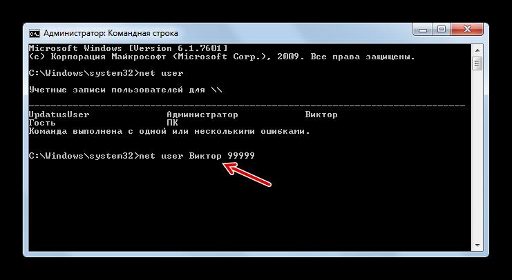 Smena-parolya-k-uchetnoy-zapisi-v-Komandnoy-stroke-v-Windows-7.png