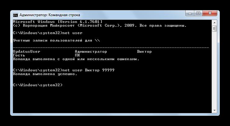 Parol-k-uchetnoy-zapisi-smenen-v-Komandnoy-stroke-v-Windows-7.png