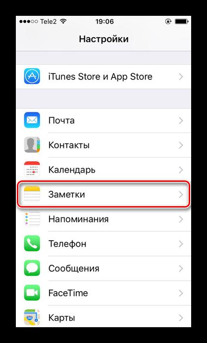 Perehod-v-Zametki-v-nastrojkah-iPhone-dlya-ustanovki-parolya-na-fotografiyu.png