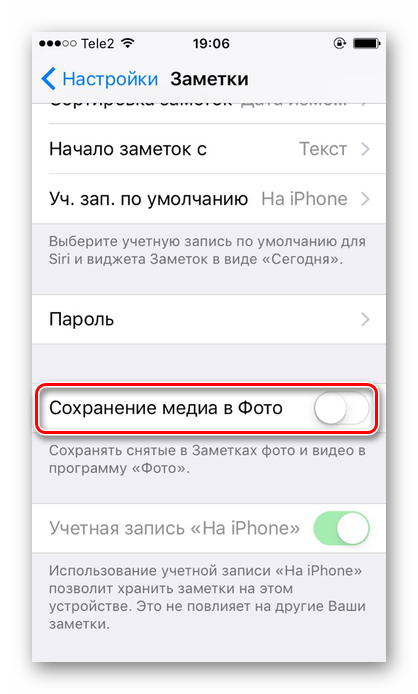 Vyklyuchenie-funktsii-Sohranenie-media-v-Foto-v-nastrojkah-iPhone-dlya-ustanovki-parolya-na-fotografii-v-Zametkah.png