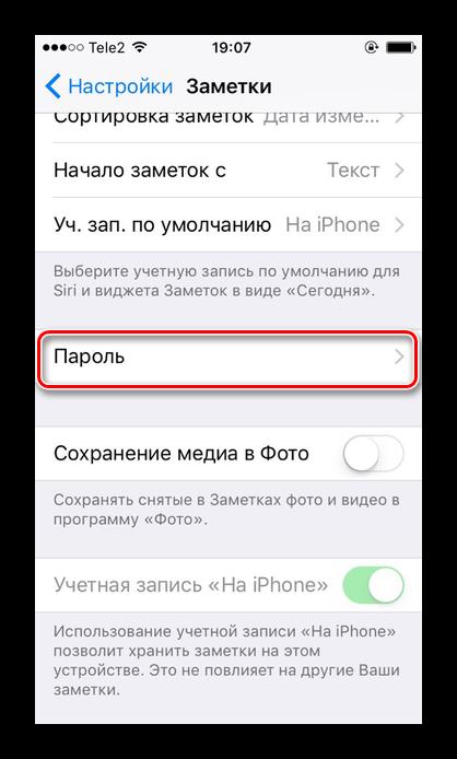 Perehod-v-razdel-parol-v-nastrojkah-prilozheniya-Zametki-na-iPhone.png