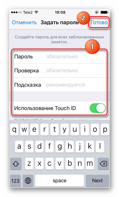 Ustanovka-parolya-dlya-prilozheniya-Zametki-na-iPhone.png
