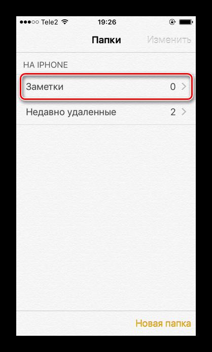 Perehod-v-nuzhnuyu-papku-dlya-sozdaniya-Zametki-dlya-blokirovki-fotografii-na-iPhone.png