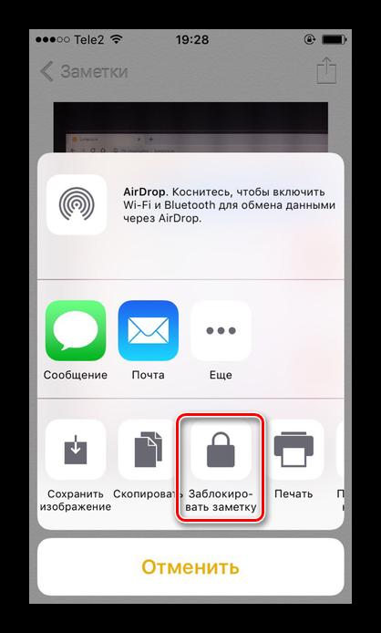 Aktivatsiya-funktsii-blokirovki-zametki-na-iPhone.png