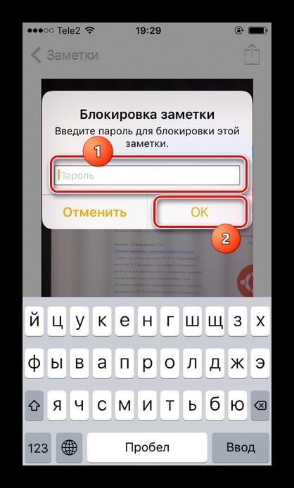 Vvod-parolya-dlya-aktivatsii-blokirovki-zametki-na-iPhone.png