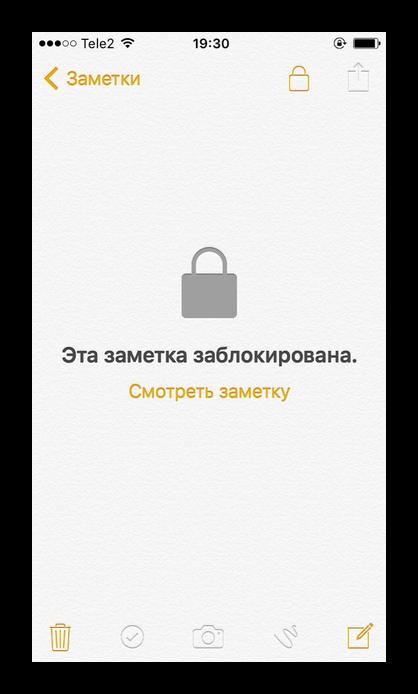 Zablokirovannaya-zametka-v-prilozhenii-na-iPhone.png