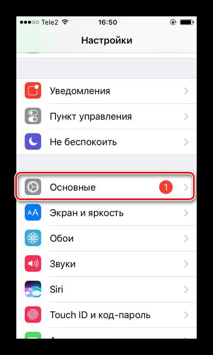 Perehod-v-razdel-Osnovnye-na-iPhone-dlya-vklyucheniya-funktsii-Gid-dostup.png