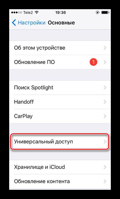 Perehod-v-podrazdel-Universalnyj-dostup-dlya-vklyucheniya-funktsii-Gid-dostup-na-iPhone.png