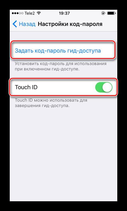 Protsess-ustanovki-parolya-ili-otpechatka-paltsa-v-nastrojkah-funktsii-Gid-parol-na-iPhone.png
