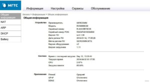 5-Lichnyj-kabinet-v-MGTS-300x167.jpg