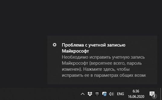 Problemy-s-uchetnoj-zapisyu-Microsoft.jpg